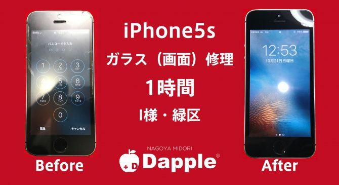 iPhone5sのガラス修理でご来店いただきました。