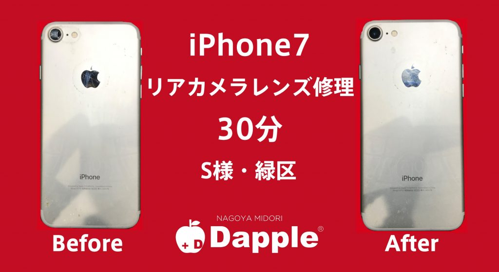 iPhone7のリアカメラレンズ修理でご来店いただきました。