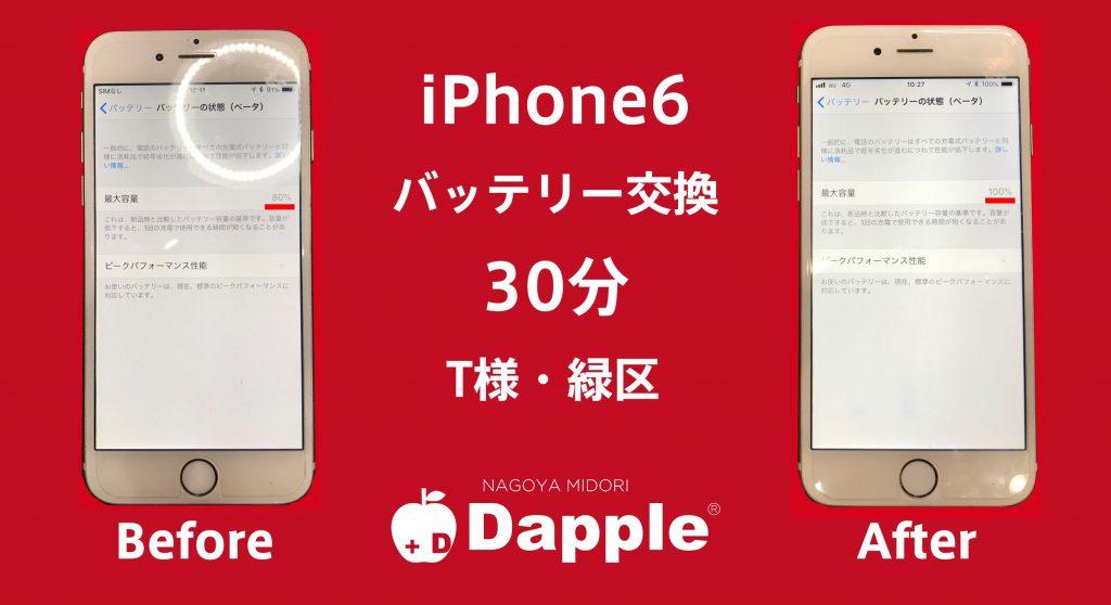 iPhone6のバッテリー交換でご来店いただきました。
