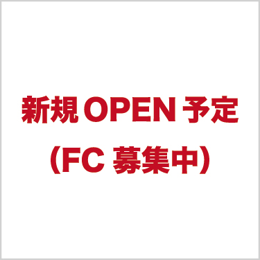 新規OPEN予定(FC募集中)