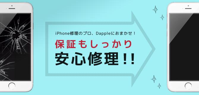 愛知県名古屋市緑区にあるiPhone修理・買取・格安SIMのDapple名古屋緑店は修理保証がしっかりしているので安心です
