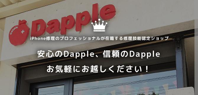 愛知県名古屋市緑区にあるiPhone修理・買取・格安SIMのDapple名古屋緑店iPhone修理のプロフェッショナルが在籍する修理技能認定ショップです