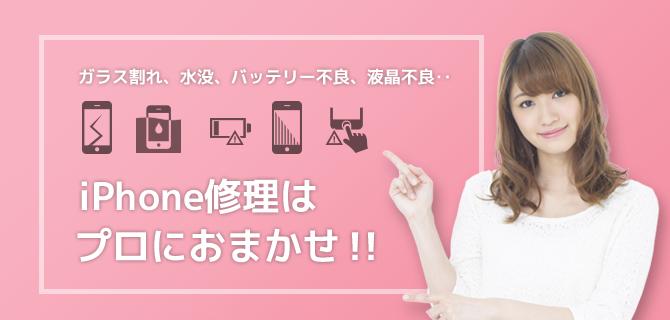 愛知県名古屋市緑区にあるiPhone修理・買取・格安SIMのDapple名古屋緑店でのiPhoneの修理はプロにおまかせください