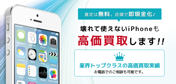 愛知県名古屋市緑区にあるiPhone修理・買取・格安SIMのDapple名古屋緑店はiPhoneを高価買取します
