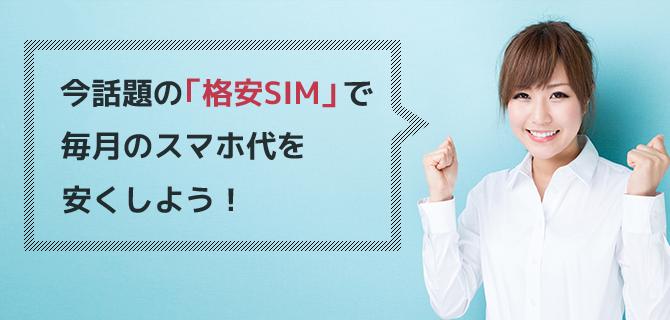 愛知県名古屋市緑区にあるiPhone修理・買取・格安SIMのDapple名古屋緑店は格安SIMをご提案します