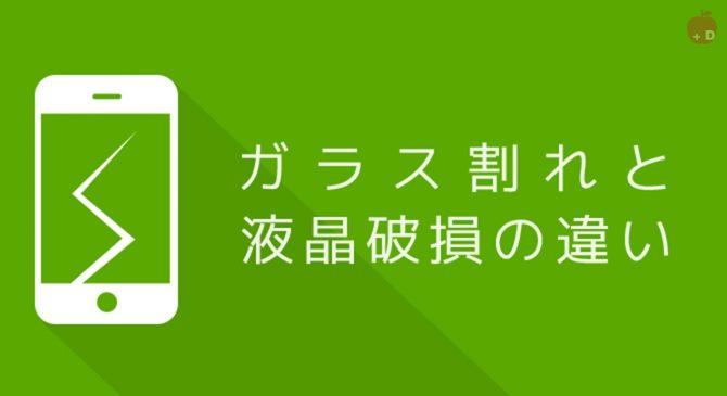 愛知県名古屋市緑区にあるiPhone修理・買取・格安SIMのDapple名古屋緑店がガラス割れと液晶破損の違いをお教えします