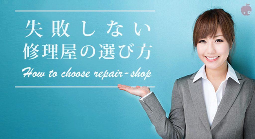 愛知県名古屋市緑区にあるiPhone修理・買取・格安SIMのDapple名古屋緑店が失敗しない修理屋の選び方をお教えします