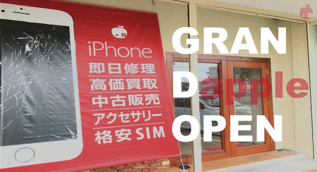 愛知県名古屋市緑区にiPhone修理・買取・格安SIMのDapple名古屋緑店がグランドオープンしました