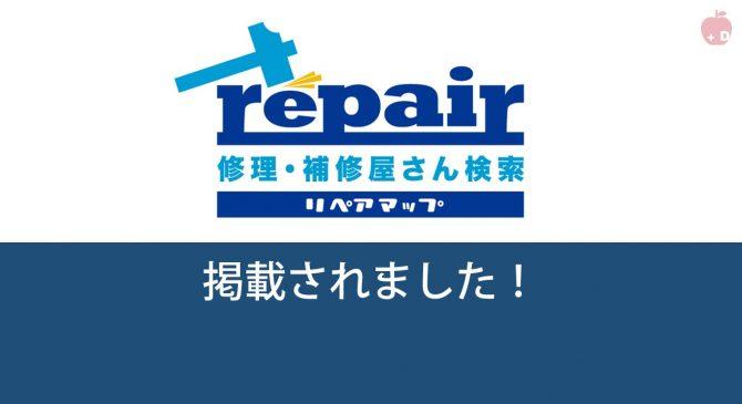 愛知県名古屋市緑区にあるiPhone修理・買取・格安SIMのDapple名古屋緑店がリペアマップに掲載されました