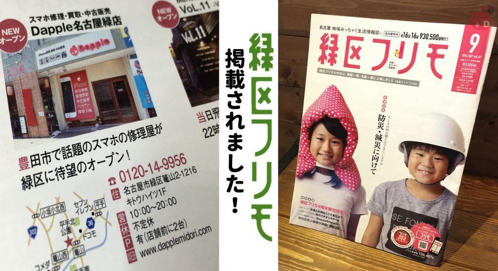 愛知県名古屋市緑区にあるiPhone修理・買取・格安SIMのDapple名古屋緑店が緑区フリモに掲載されました