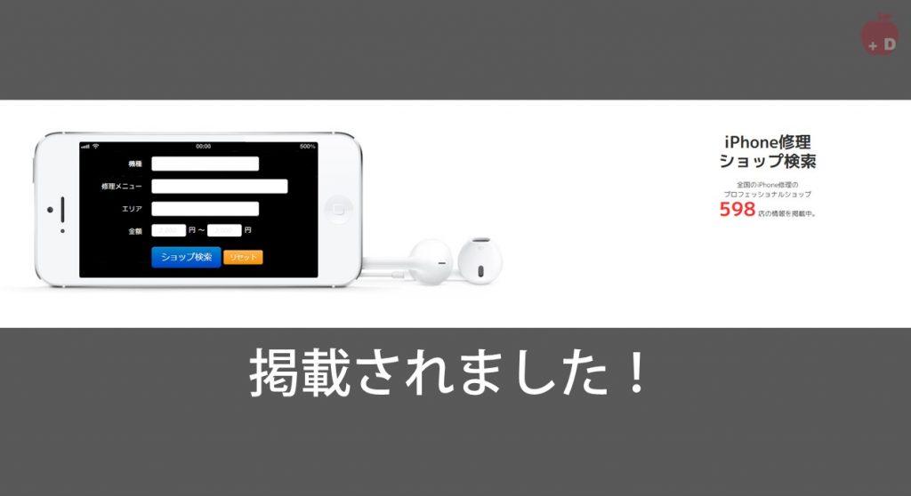 愛知県名古屋市緑区にあるiPhone修理・買取・格安SIMのDapple名古屋緑店がiPhone修理ショップ検索に掲載されました