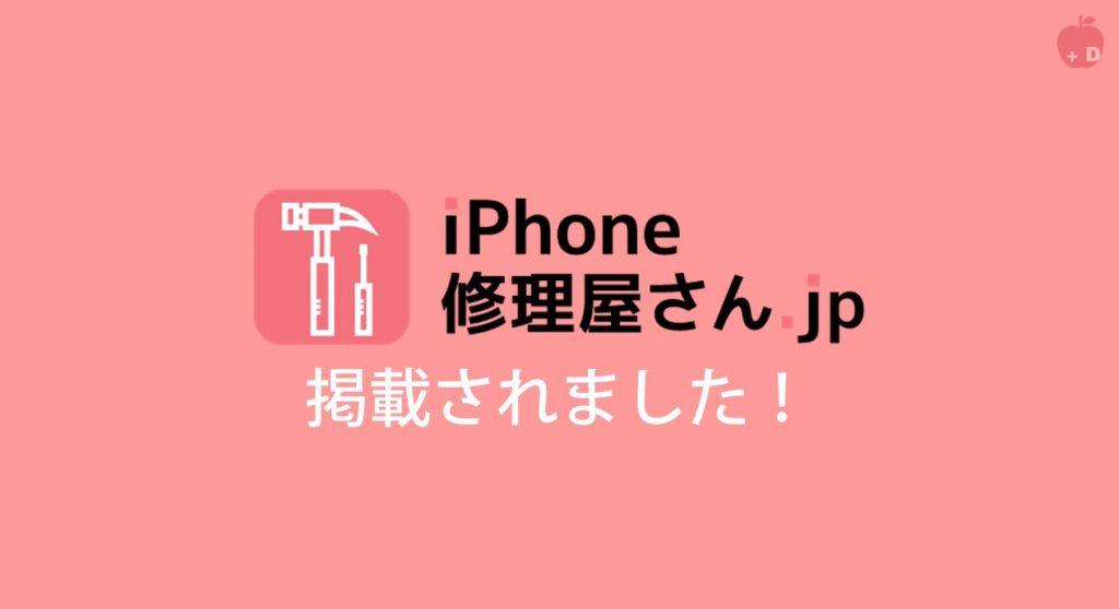 愛知県名古屋市緑区にあるiPhone修理・買取・格安SIMのDapple名古屋緑店がiPhone修理屋さん.jpに掲載されました