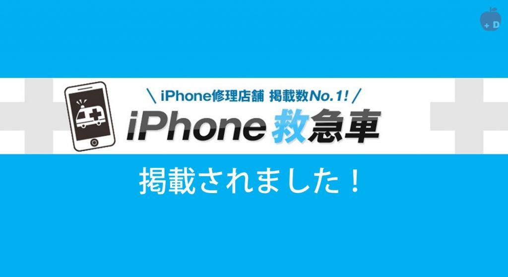 愛知県名古屋市緑区にあるiPhone修理・買取・格安SIMのDapple名古屋緑店がiPhone救急車に掲載されました