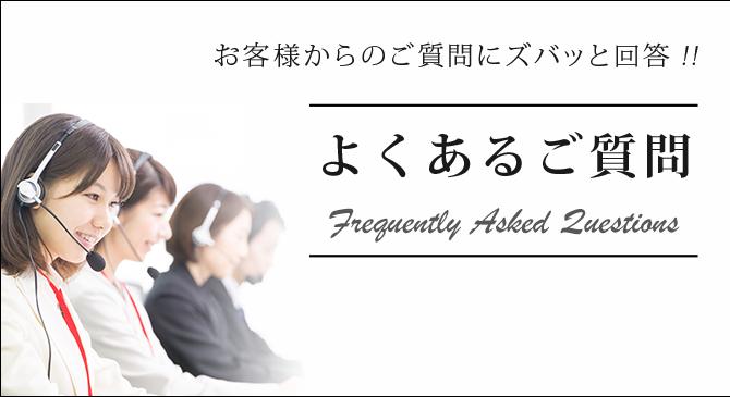愛知県名古屋市緑区にあるiPhone修理・買取・格安SIMのDapple名古屋緑店に問い合わせのあるよくあるご質問
