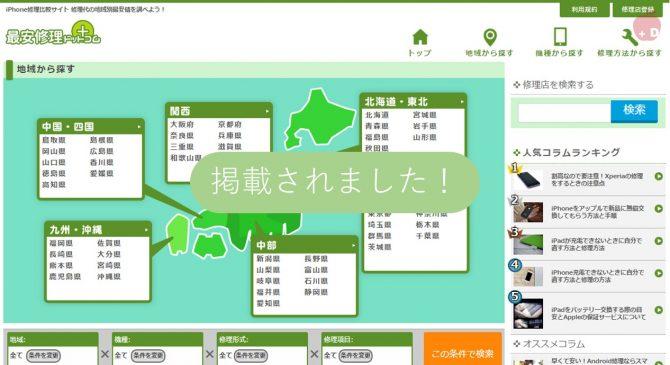 愛知県名古屋市緑区にあるiPhone修理・買取・格安SIMのDapple名古屋緑店が最安修理.comに掲載されました