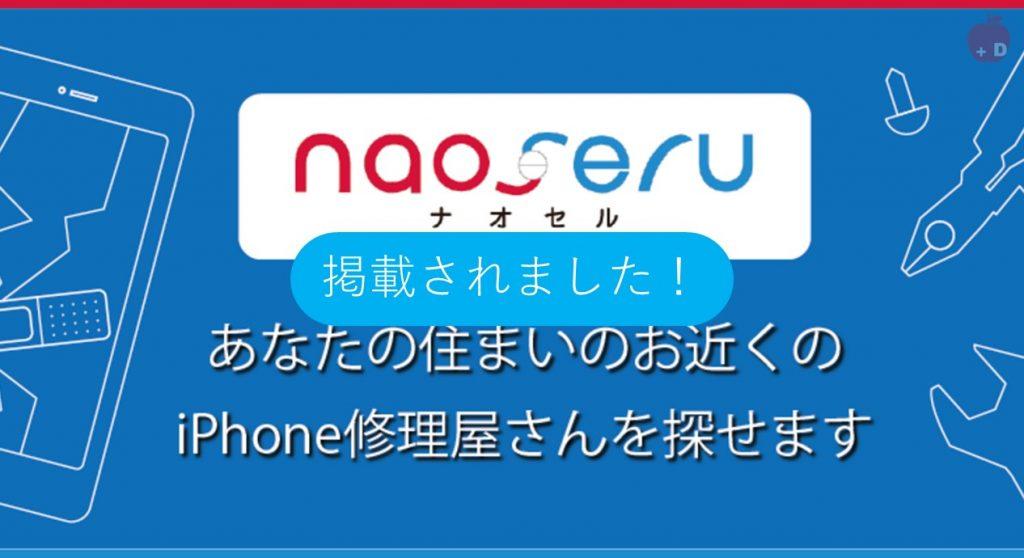 愛知県名古屋市緑区にあるiPhone修理・買取・格安SIMのDapple名古屋緑店がnaoseruに掲載されました