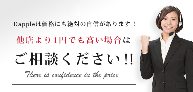 愛知県名古屋市緑区にあるiPhone修理・買取・格安SIMのDapple名古屋緑店はiPhoneの修理価格に自信があります