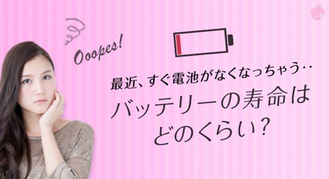 愛知県名古屋市緑区にあるiPhone修理・買取・格安SIMのDapple名古屋緑店がバッテリーの寿命はどのくらいかをお教えします