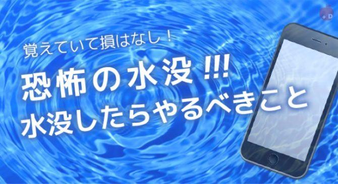 愛知県名古屋市緑区にあるiPhone修理・買取・格安SIMのDapple名古屋緑店が水没したらやるべきことをお教えします