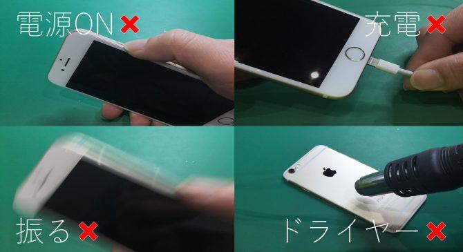iPhone修理・買取・格安SIM|Dapple名古屋緑店|水没時絶対にやってはいけないこと