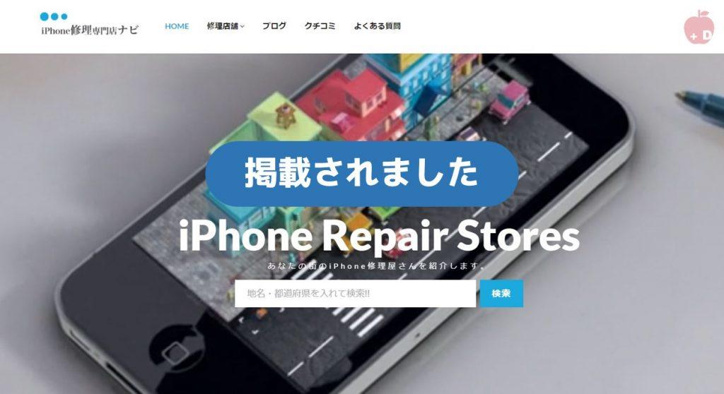 愛知県名古屋市緑区にあるiPhone修理・買取・格安SIMのDapple名古屋緑店がiPhone修理専門店ナビに掲載されました