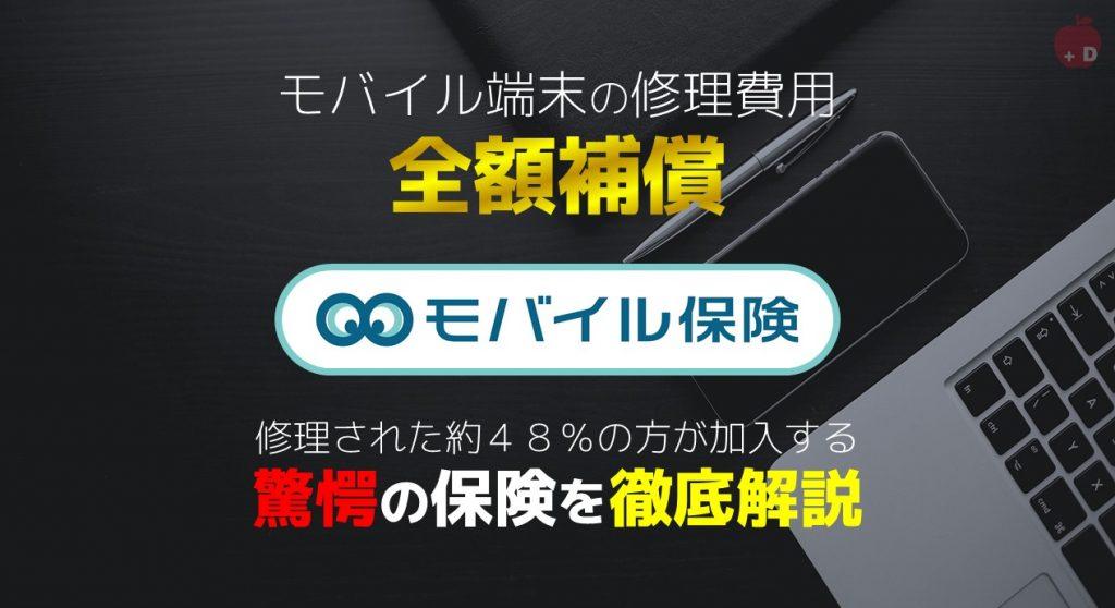 愛知県名古屋市緑区にあるiPhone修理・買取・格安SIMのDapple名古屋緑店がモバイル端末の修理費用を全額補償するモバイル保険を徹底解説します