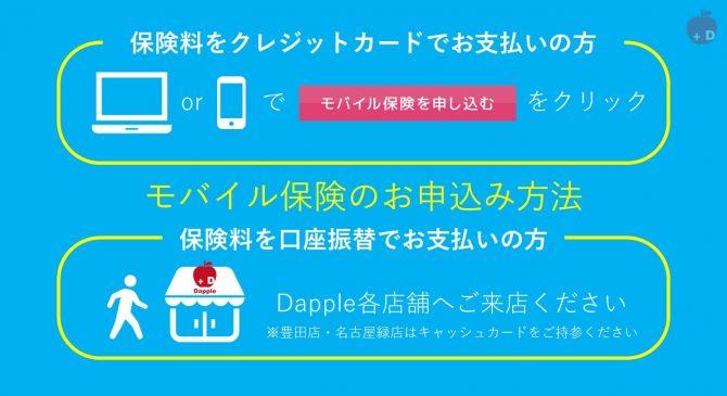 モバイル保険の申込み方法です。