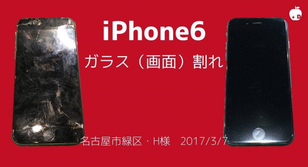 iPhone6のガラス(画面)割れ修理でご来店いただきありがとうございました。