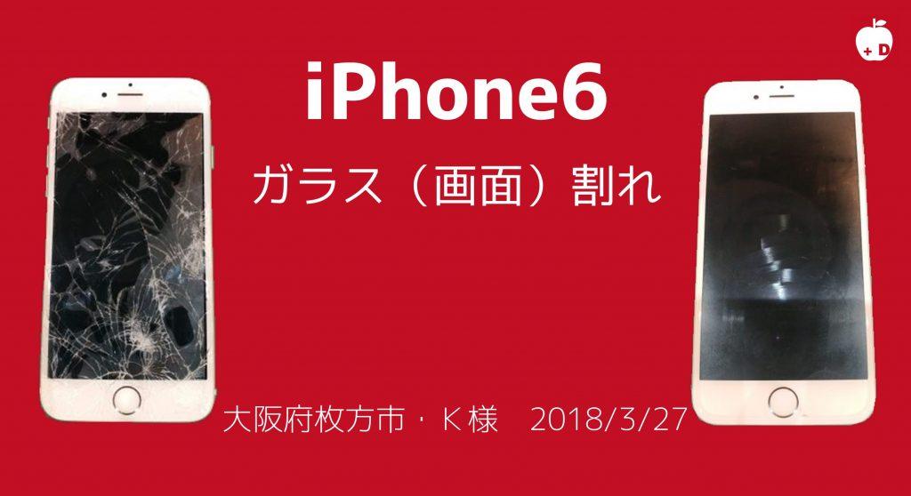 iPhone6のガラス割れ修理でご来店いただきました。