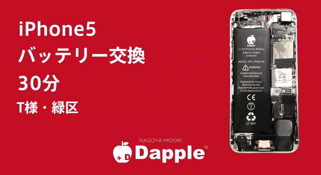 iPhone5のバッテリー交換でご来店いただきました。