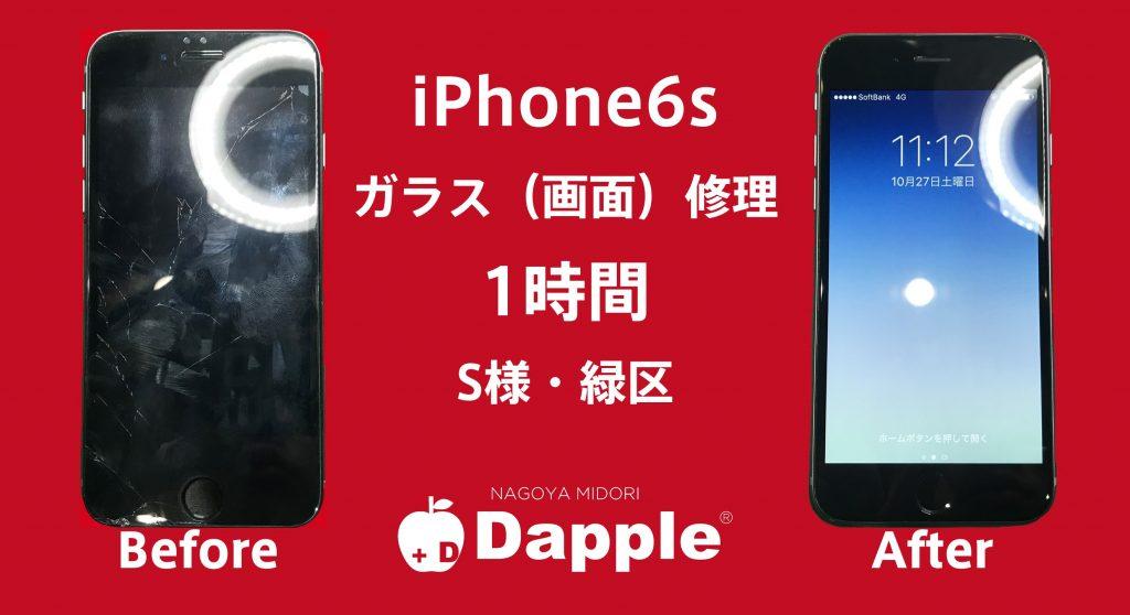 iPhone6sのガラス修理でご来店いただきました。